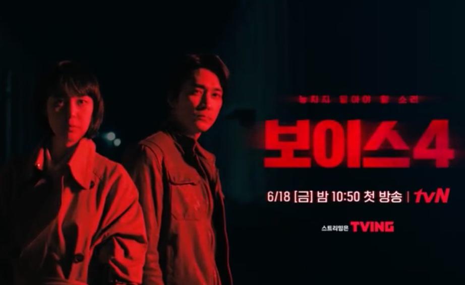 drama Korea Juni 2021