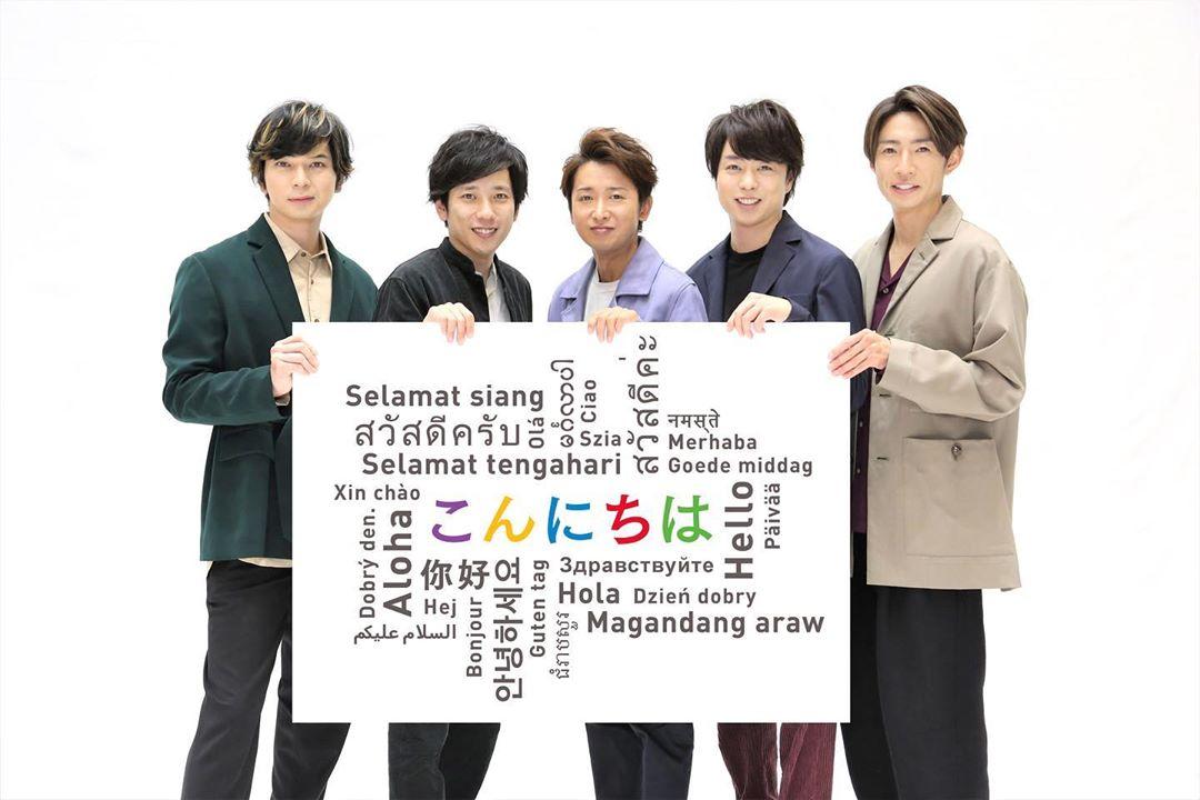 Grup Jepang Arashi Akan Mengunjungi Indonesia