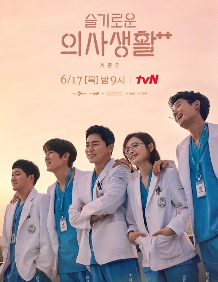 12 Hospital Playlist Cast Musim Kedua Yang Tayang Besok