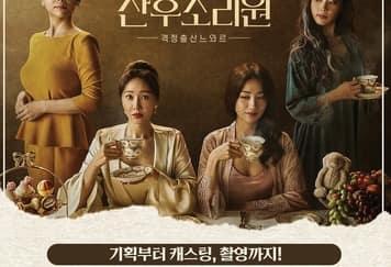Rekomendasi Drama Korea Bulan November Yang Wajib Ditonton