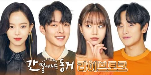 Fakta Menarik Drama Korea My Roomate is A Gumiho
